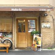 麵屋Hulu-lu 拉麵激戰區新貴