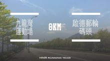 【HNR 18區跑步路線】觀塘區 九龍灣運動場 – 啟德郵輪碼頭 (8公里)