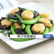 食譜搜尋:帶子炒蜜糖豆