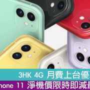3HK 4G 月費上台優惠 iPhone 11 淨機價限時即減最多 $500