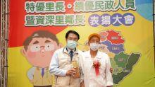 地方發展重要推手 台南市表揚特優里鄰長