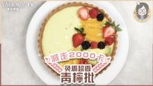 【減走2000卡】免焗超香青檸批