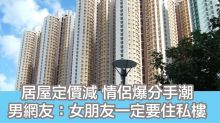 戀愛系:居屋減價受害者 女朋友唔要居屋一定要私樓