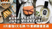 8月網購優惠碼Promo Code合集!Loewe袋65折、Aesop精華85折、外賣優惠低至半價(持續更新)