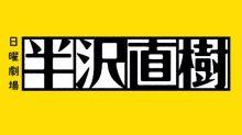 「倍返しだ!」神劇《半澤直樹》續集確定!明年4月開播