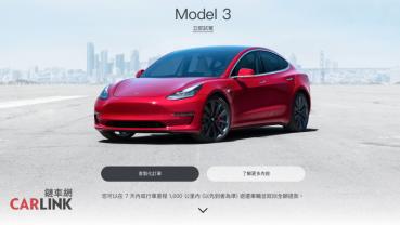不演了?Tesla 傳將取消7天不滿意全額退車服務