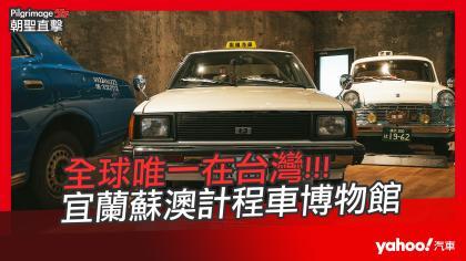 【朝聖直擊】Taxi狂想曲!宜蘭蘇澳秘境之全球唯一計程車博物館全都錄!