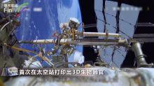 大突破!人類首次在太空3D打印生物器官