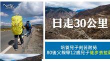 【日走30公里】培養兒子刻苦耐勞 80後父親帶12歲兒子徒步去拉薩