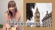 【留守香港不移民】旅遊作家Chloe:疫情讓我看到英國弊端多