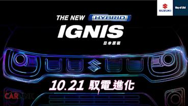 SUZUKI Ignis確認搭載Hybrid跟主動煞車輔助!小改新車10/21上市