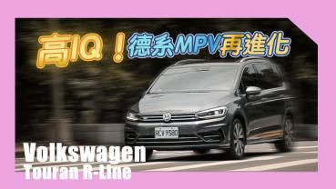 高「IQ」的MPV首選 Volkswagen Touran 280 TSI R-Line