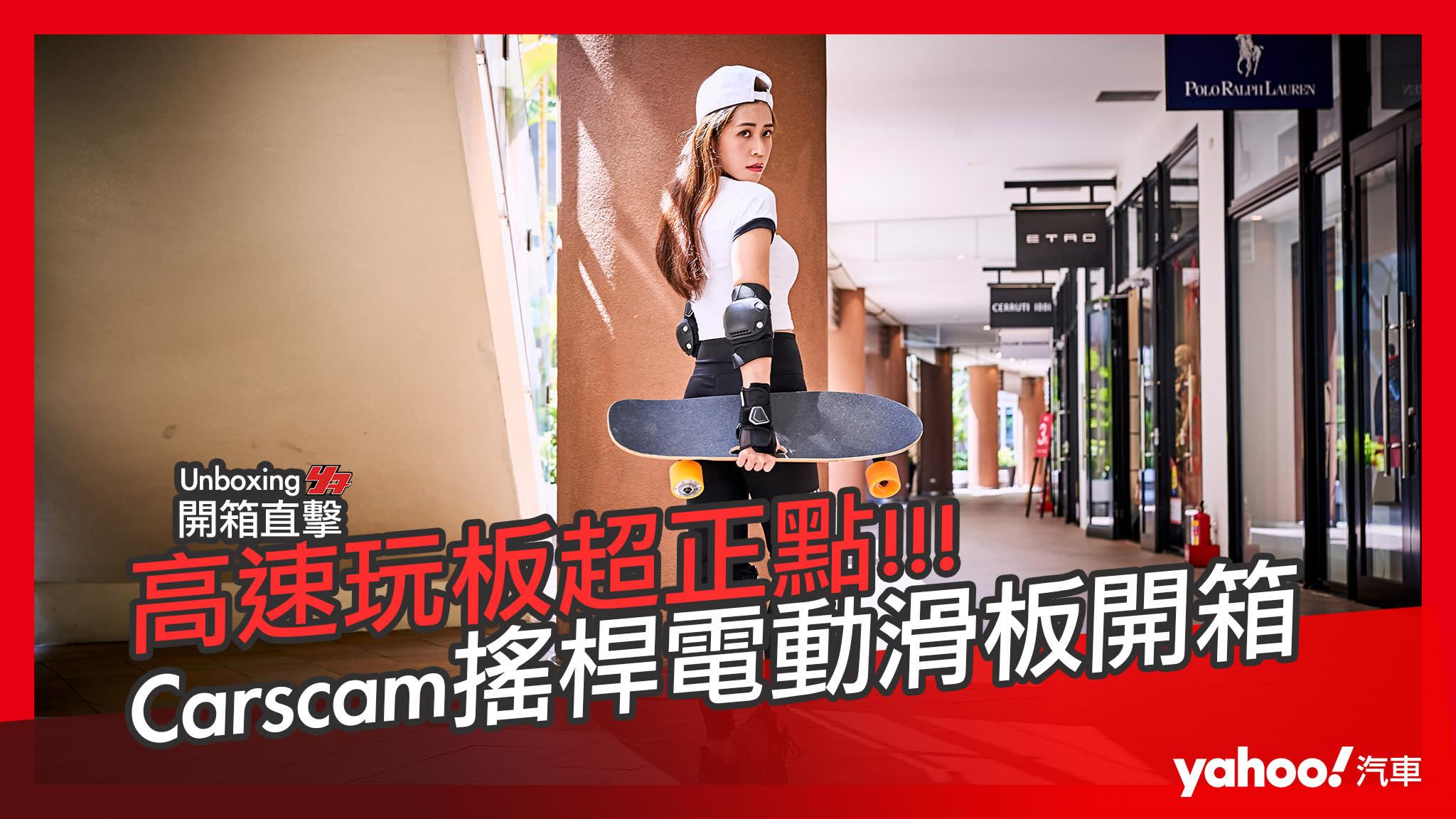 【開箱直擊】高速玩板超正點!Carscam行車王搖桿電動滑板飆速開箱!