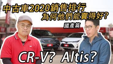 2020中古車誰賣最好!CR-V、Altis,你要的都在這!熱門中古車款的選購指南 | 國產篇