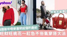 【農曆新年2020】鼠年拜年紅色不俗氣5大穿搭術!旺財運旺桃花去逗利是