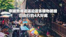 泰國黑導遊逼遊客購物被捕 自由行的4大好處