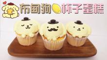 【蛋糕食譜】布甸狗檸檬味杯子蛋糕