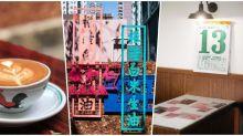 西環遊 IGable新去處:坐在小巷嚐一口雞公碗Latte!