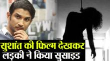 Sushant Singh Rajput's fan commit suicide after watching his film