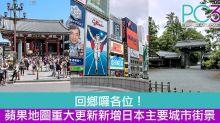 一起回鄉囉!蘋果地圖重大更新新增日本主要城市街景!