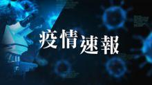 【11月9日疫情速報】(14:05)