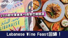Lebanese Wine Feast載譽歸來!$518歎中東美食+6款黎巴嫰靚酒