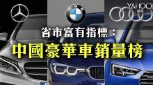 【省市富有指標 】中國豪華車銷量榜