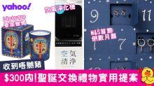 【聖誕禮物2019】$300內實用聖誕禮物!10件收到唔會嬲交換禮物提案