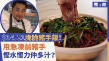 【慳+煮】$14.21脆脆豬手飯?用急凍鹹豬手慳水慳力仲多汁