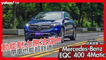 【試駕直擊360】電能世界的歐系豪傑!2020 Mercedes-Benz EQC 400 4MATIC純電試駕!