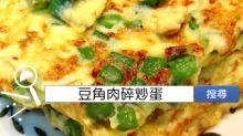 食譜搜尋:豆角肉碎炒蛋