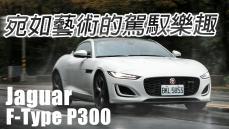 小改,也能成就經典 Jaguar F-Type P300 R-Dynamic