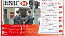 滙豐取消最低結餘收費 迎戰虛銀 帶頭8月實施 其他銀行料跟隨
