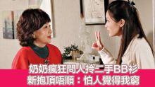 戀愛系:奶奶係咁拎二手衫 新手媽媽驚人講閒話「無錢咪生!」