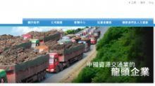 【269】中國資源交通中途停牌 未悉原因