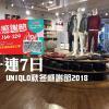 【一連7日】UNIQLO秋冬感謝節2018