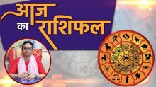 Aaj ka rashifal 25 August 2020 | Today's Horoscope | Dainik Rashifal