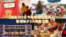 【送走2019】今年無煙花匯演?! 香港除夕3大倒數活動