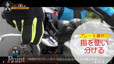 【編輯長專欄】騎乘小教室!該用幾隻手指操作煞車?