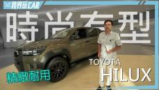 【跨界玩Car】TOYOTA HILUX小改款 │ 不設限,奢美皮卡概念