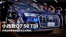 【新車速報】豪華休旅車系發表暨預售計畫公開!2021 Audi小改款Q7 50 TDI台灣正式開賣!