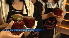 【甜蜜背後】手工果醬「甜姐兒」衝出香港