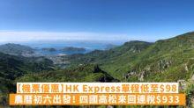 【機票優惠】HK Express全線航點單程低至$98 農歷初六出發! 四國高松來回連稅$933