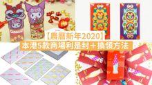 【農曆新年2020】本港5款商場利是封+換領方法
