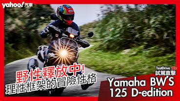 【試駕直擊】理性框架下的野性釋放!2020 Yamaha全新BW'S 125 D-edition新北山野試駕!