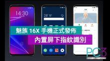 魅族 16 手機正式發佈,內置屏下指紋識別!