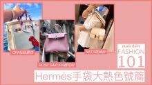 Fashion 101: Hermès手袋人氣顏色是哪種色?亞洲人愛買哪一種粉紅色?