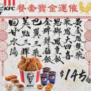 【KFC】賀年催運金寶套餐$145起(即日起至優惠結束)
