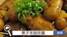 食譜搜尋:栗子冬菇炆雞
