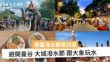 泰國潑水節2020 避開曼谷 大城兩日一夜行程